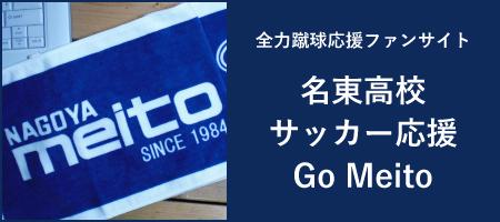全力蹴球応援ファンサイト Go Meito